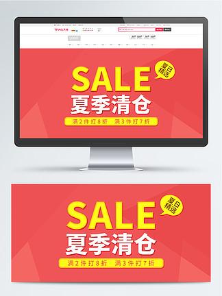 天猫<i>淘</i><i>宝</i><i>清</i><i>仓</i>活动海报banner