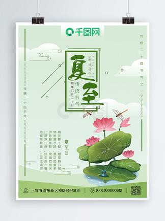 节气夏至海报清新绿色荷花<i>展</i>板<i>展</i><i>架</i>
