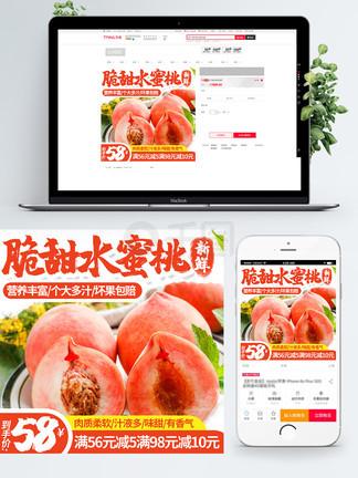 <i>电</i><i>商</i><i>主</i><i>图</i>直通车简约清新中国风水果水蜜桃
