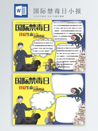 黄色禁毒宣传手抄报word模板
