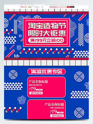 紅藍線性淘寶造物節孟菲斯風藝術電商首頁