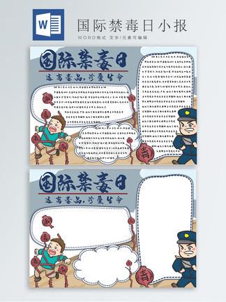 蓝色国?#24335;?#27602;日手抄报word模板