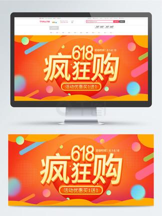 淘宝红色618活动海报banner模板
