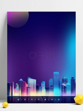 炫彩城市建筑背景设计