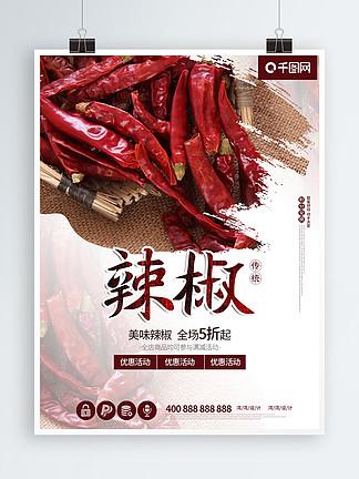 辣椒美食火锅促销朝天椒天下第一辣海报