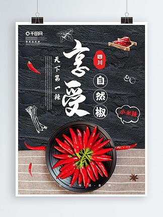 辣椒小米辣辣椒海报