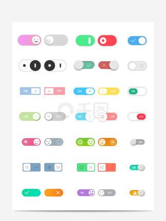 移动界面开关按钮icon