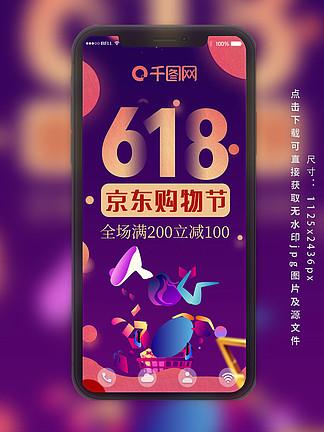 618京东购物节手机海报