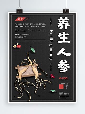 原创插画小清新黑红色养生人参美食促销海报