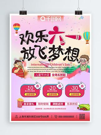 欢乐六一放飞梦想儿童节活动促销海报