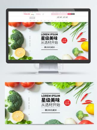 烧烤季新鲜食材banner海报图