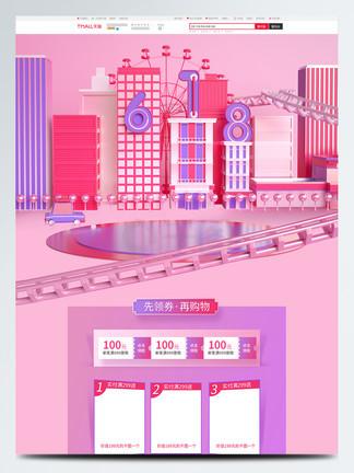 618紫色粉色年后大促C4D简约首页模板