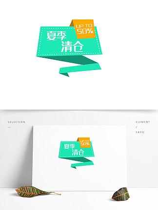 促销标签时尚几何夏季清仓矢量元素