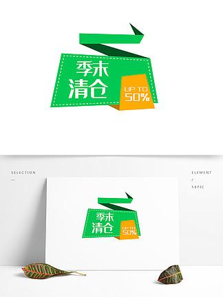 促销标签时尚几何季末清仓矢量元素