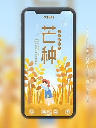 芒种二十四节气黄色男孩与麦穗手机用图