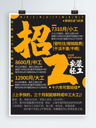 简约中国风?#25913;逍词?i>招</i><i>聘</i><i>招</i>工安装轻工海报