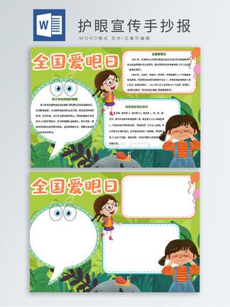 卡通植物绿色护眼爱眼日手抄报
