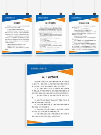 公司企业各项规章制度