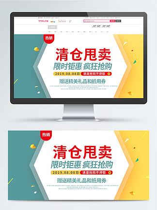 简约促销风<i>淘</i><i>宝</i><i>清</i><i>仓</i>海报