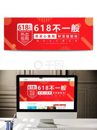 618购物狂欢活动banner