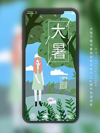 原创手绘二十四节气大暑夏天绿色手机配图