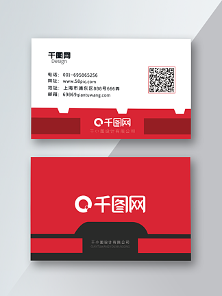紅色扁平化商務名片