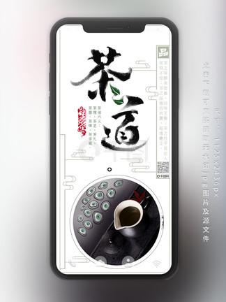 中国风茶道禅茶悟道毛笔书法