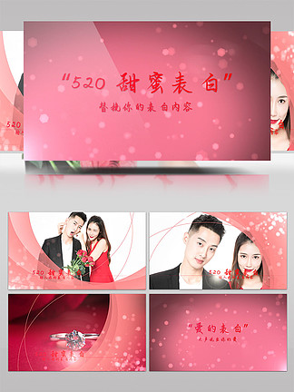 520唯美婚礼相册展示AE模板