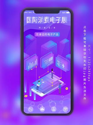 原创2.5D国际消费电子展手机显示终端