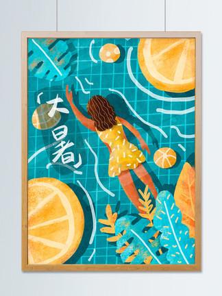 大暑柠檬游泳泳池泳衣花草扁平风手绘插画