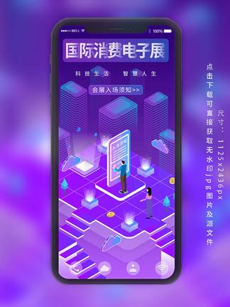 原创2.5D国际消费电子?#35895;?#22330;宣传手机图