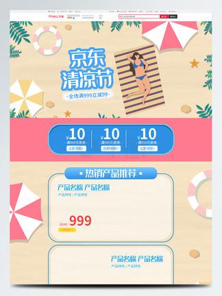 电商手绘插画京东清凉节活动首页模板