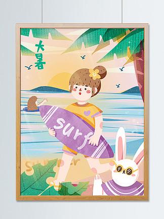 创意夏日扁平卡通可爱大暑暑假海边冲浪度假