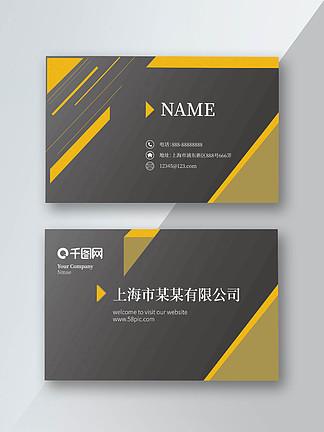 黃黑撞色創意幾何商務風格名片