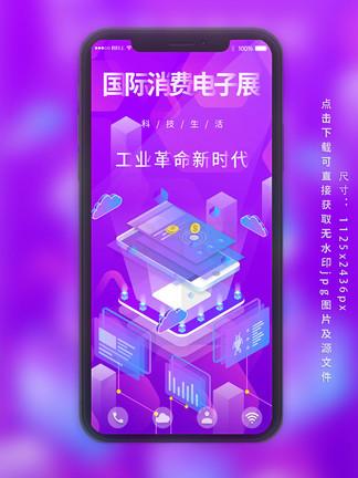 原创国际消费电子展2.5D工业时代手机图