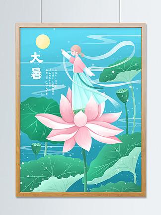 大暑清新唯美中國風插畫荷花上的女孩