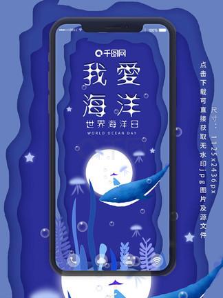 手机用图保护环境世界海洋日