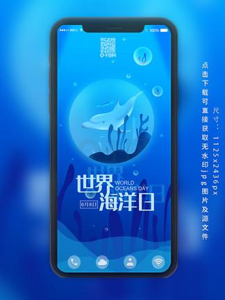 世界海洋日蓝色简约手机用图