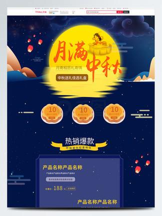 蓝色唯美电商促销中秋节淘宝首页促销模板