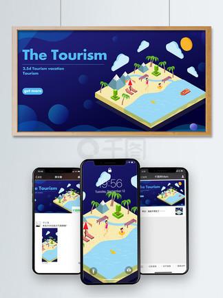 小清新旅行度假2.5D蓝色插画