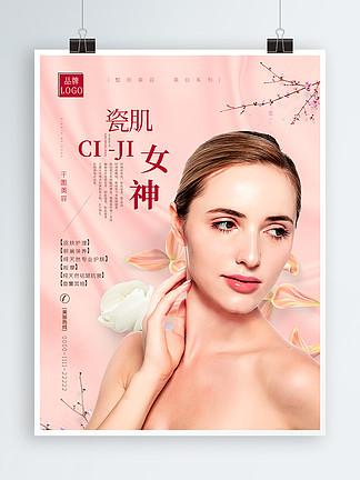 温馨唯美精致模特美白瓷肌女神美容整形海报