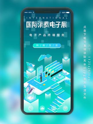 原创2.5D国际消费电子展产品服务手机图
