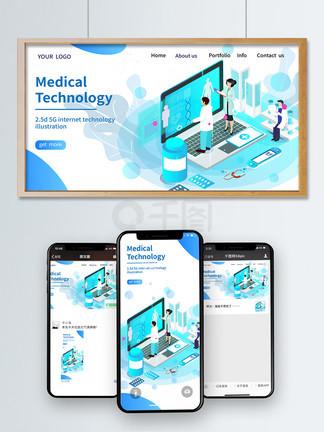 唯美大气蓝色渐变医疗行业2.5D插画