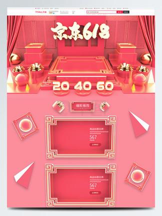 京东618电商首页模板