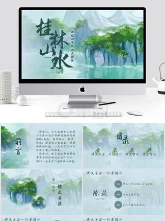 小学四年级语文桂林山水课件模板