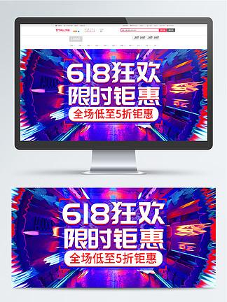 紅藍鐳射漸變618狂歡電商banner