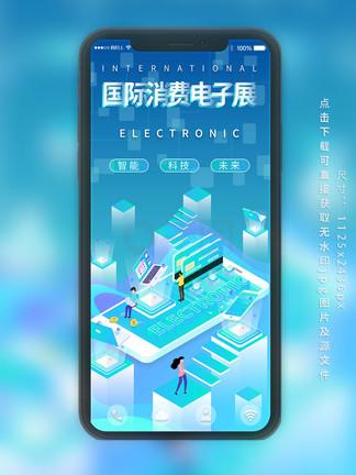 原创2.5D国际消费电子展智能科技手机图