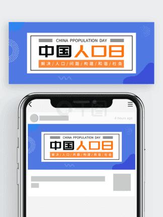 蓝色扁平中国人口日微信公众号封面