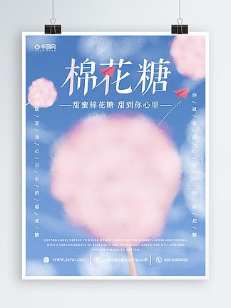 原创手绘小清新棉花糖海报