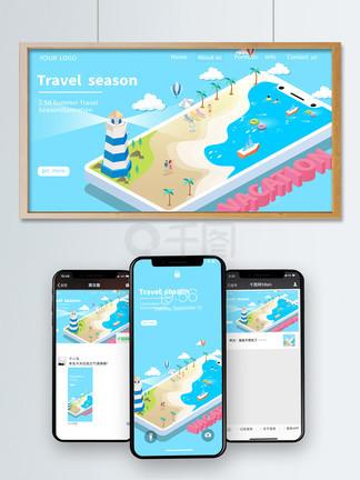 小清新旅行度假2.5D插画